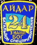 24-й БТрО ЗСУ «Айдар».png