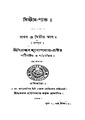 4990010005158 - Mishthanna-Pak Part 1-2, Ed.9, Mukhopadhyay,Bipradas, 349p, LANGUAGE. LINGUISTICS. LITERATURE, bengali (1898).pdf
