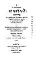 4990010053202 - Bedantaratnaboli, Paul, Maheshchandra Comp., 192p, Religion, bengali (1883).pdf