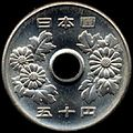 50 Yen Rückseite.jpg