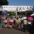 55th Meidaisai MEIDAI-DAMONO in June 2014.jpg