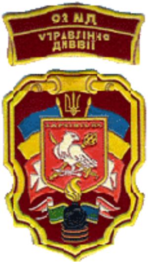 93rd Mechanized Brigade (Ukraine) - Image: 93 я механізована дивізія