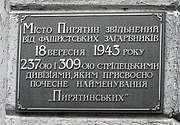 A plaque in honor of the 237 th and 309 th infantry divisions pyriatyn who liberated the city.jpg