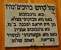 A wall sign advising attendants of a Jewish synagogue on what to do during prayer. Moroccan Jewish Museum, Morocco.jpg