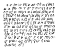 Afaka letter.png