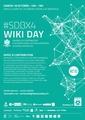 AfficheA3-wikiDay2.pdf