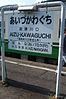 AizukawaguchiStationSignboard.JPG