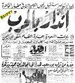 Akhbar news paper 13 October 1963.jpg