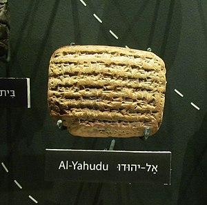 Al-Yahudu Tablets - Al-Yahudu Tablets