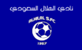 Al hilal As Saudi-flag.png