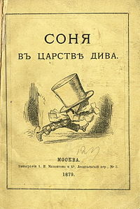 Alice in Wonderland 1st russian translation title page (1879)