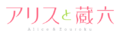 Alice to Zouroku logo.png