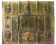 Antimension (gr. Αντιμενσιον) – specjalna chusta z wszytymi relikwiami, niezbędna do odprawienia Liturgii Eucharystycznej