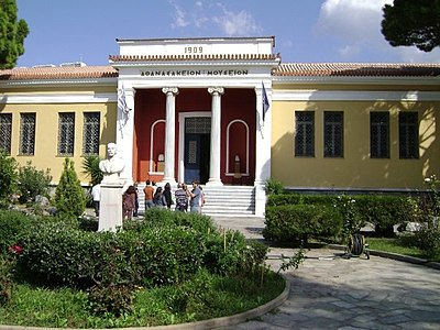 Archaeological Museum of Volos.jpg
