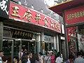 BJ 北京 Beijing 王府井大街 Wangfujing Street 食品商場 food mall sign booth Aug-2010.JPG