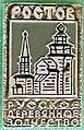 Badge Ростов.jpg