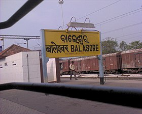 Balasore Rail Station.JPG