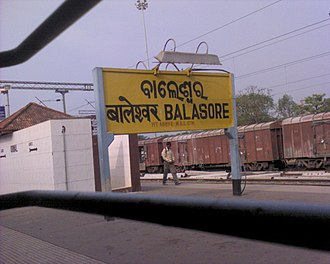 Balasore - Balasore railway station