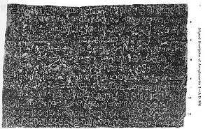 Amoghavarsha - Bilingual old Kannada-Sanskrit inscription (866 AD) written in old Kannada script, from Nilgund of Rashtrakuta King Amoghavarsha I