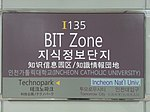 File:Bio Information Technology Zone St..jpg