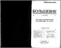 Bolshevik 1927 No17.pdf