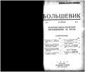 Bolshevik 1929 No8.pdf