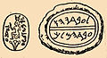 Brockhaus and Efron Jewish Encyclopedia e12 487-1.jpg