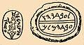 Brockhaus and Efron Jewish Encyclopedia e12 487-1.jpg