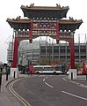 Chinese Arch, St. Andrews Street - geograph.org.uk - 1255186.jpg