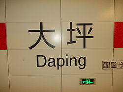 Chongqing Rail Transit - Daping - Sign.JPG