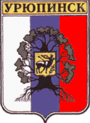 Coat of Arms of Uryupinsk 1994.png