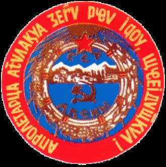 Socialist Soviet Republic of Abkhazia - Image: Coat of arms of the Abkhazian SSR