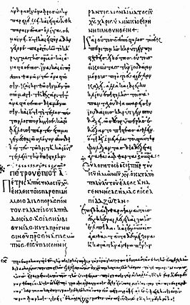 Codex Mosquensis I, Begin van 1 Peter