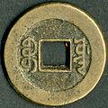 Coin. Qing Dynasty. Jiaqing Tongbao. Bao Yuan. rev.jpg