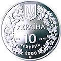 Coin of Ukraine krab a10.jpg