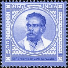 Devaneya Pavanar 2006 stamp of India.jpg
