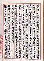 Dong-hwe Rhee's Letter.jpg