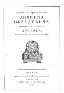 Title page of one of Obradović's books