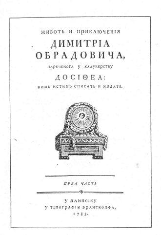 Dositej Obradović - Image: Dositej priključenija 1