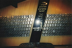 Druze in Israel - Memorial of fallen Druze IDF soldiers, Daliyat Al-Karmel