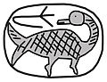 Egyptian - Plaque with Sphinx and Duck - Walters 42982 - Reverse.jpg