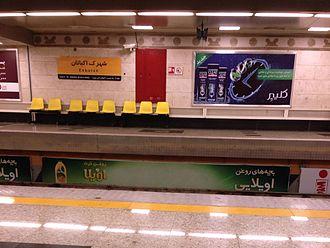 Ekbatan - Tehran Metro's Ekbatan Metro Station.