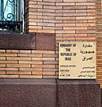 Embassy of Iraq, Consular Section - sign.JPG