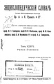 Encyclopædia Granat vol 37 ed7 191x.pdf