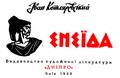 Eneida-book.png