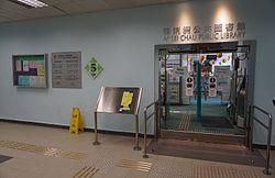 鸭脷洲公共图书馆