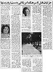Ettela'at-1975-05-22-b.jpg