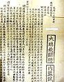Examensfrage-Hauptstadtexamen-1894.jpg