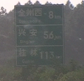 Expressway in Guilin 1.png