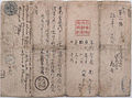 First Japanese passport 1866.jpg
